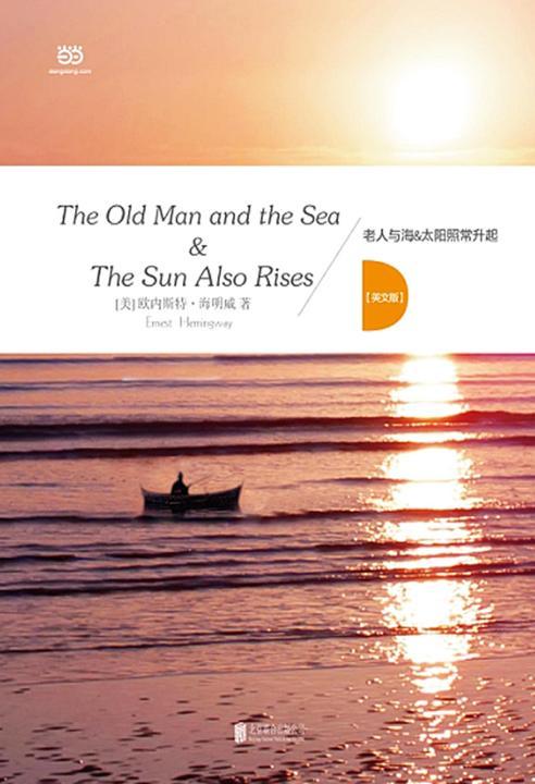 老人与海:太阳照常升起(英文版)