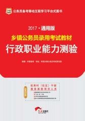 (2017)通用版乡镇公务员录用考试教材:行政职业能力测验