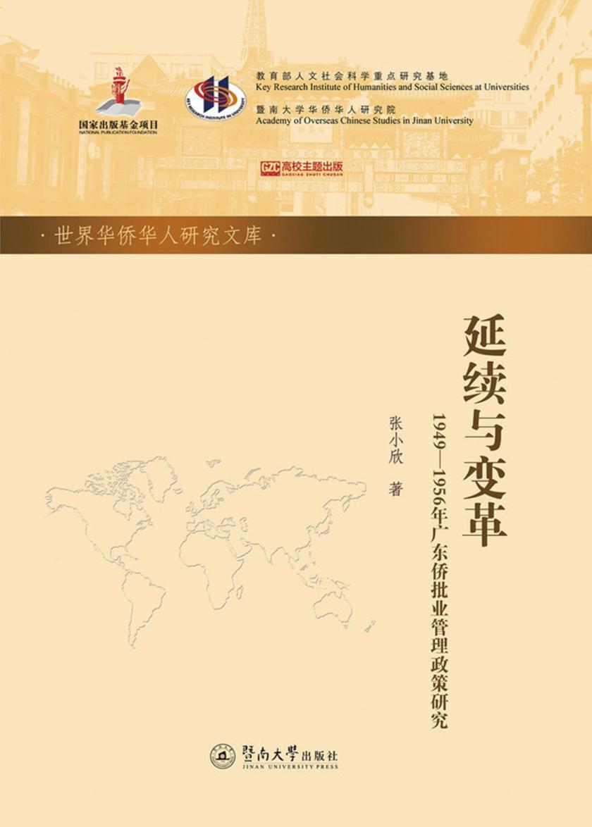 世界华侨华人研究文库·延续与变革—1949—1956年广东侨批业管理政策研究