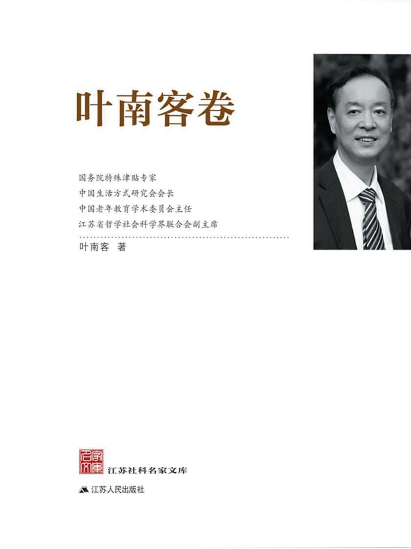 江苏社科名家文库·叶南客卷