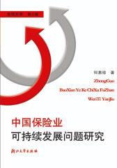 中国保险业可持续发展问题研究