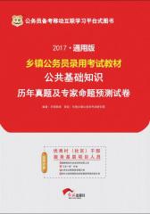 (2017)通用版乡镇公务员录用考试教材:公共基础知识历年真题及专家命题预测试卷