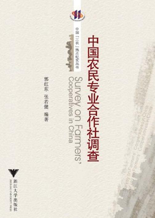中国农民专业合作社调查