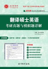 圣才学习网·2015年翻译硕士英语考研真题与模拟题详解(仅适用PC阅读)