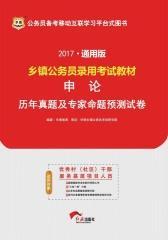 (2017)通用版乡镇公务员录用考试教材:申论历年真题及专家命题预测试卷
