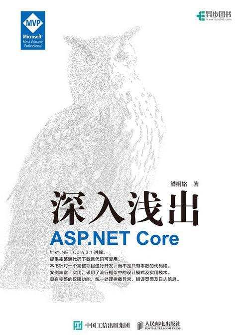 深入浅出 ASP.NET Core