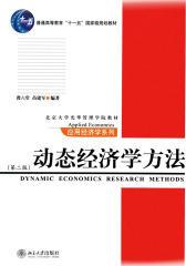 动态经济学方法(第2版)(北京大学光华管理学院教材·应用经济学系列)