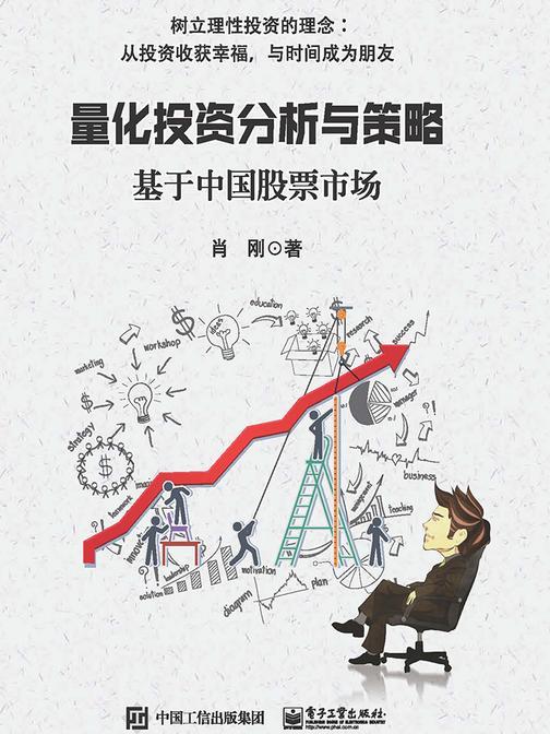 量化投资分析与策略——基于中国股票市场
