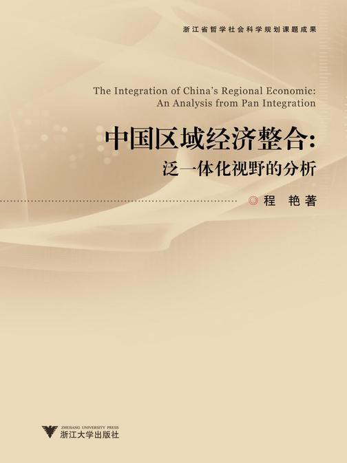 中国区域经济整合:泛一体化视野的分析