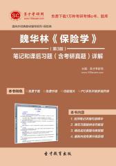 圣才学习网·魏华林《保险学》(第3版)笔记和课后习题(含考研真题)详解(仅适用PC阅读)