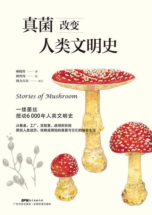 真菌改变人类文明史