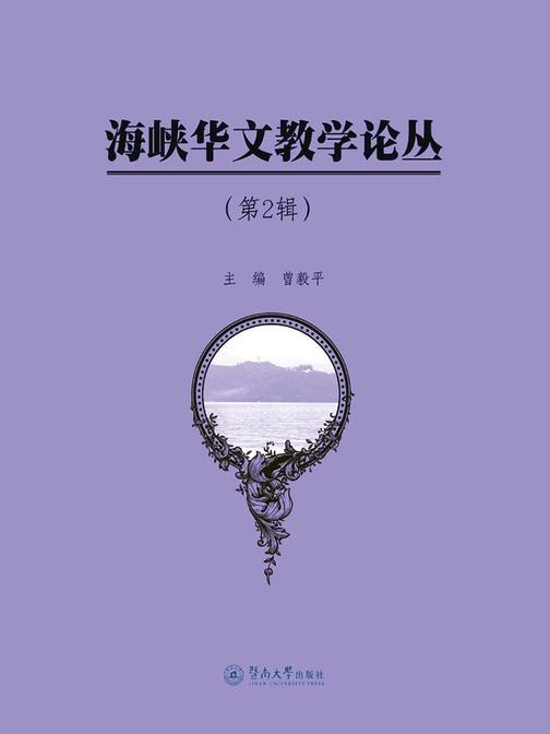 海外华文教育系列教材·华文教育心理学