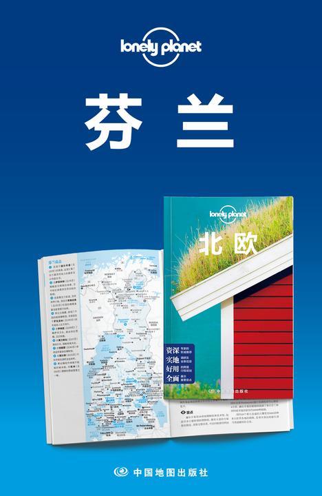 Lonely Planet孤独星球旅行指南:芬兰