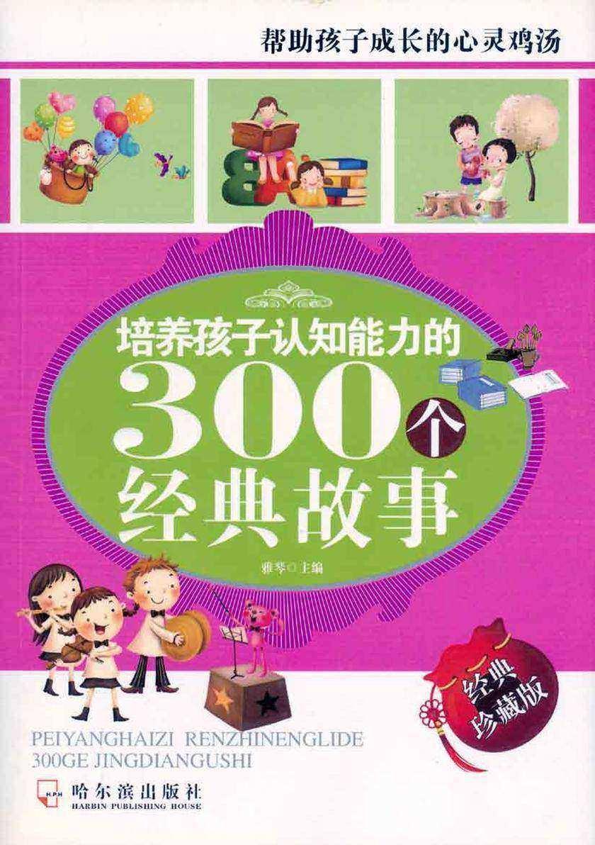 培养孩子认知能力的300个经典故事