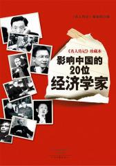 影响中国的20位经济学家