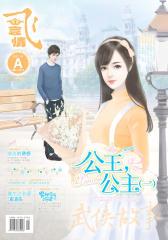 飞言情A-2017-01期(电子杂志)
