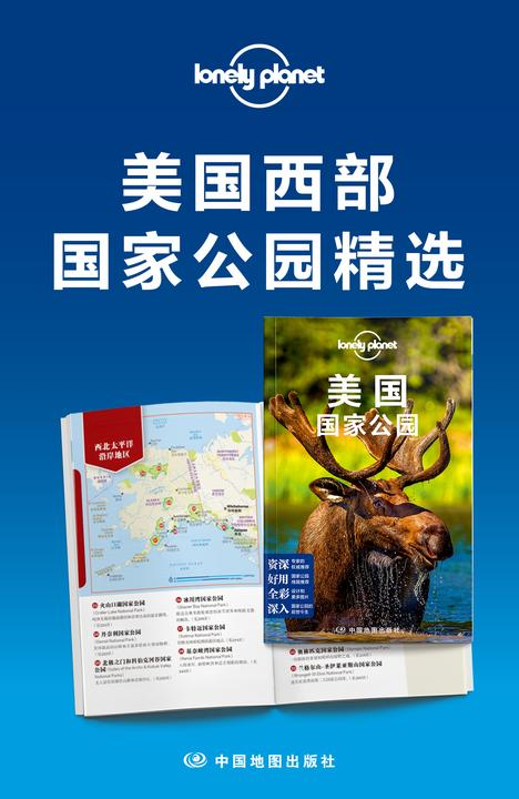 Lonely Planet孤独星球旅行指南:美国西部国家公园精选