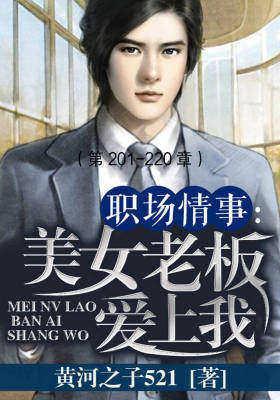 职场情事:美女老板爱上我(第201-220章)