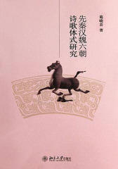 先秦汉魏六朝诗歌体式研究(博雅文学论丛)
