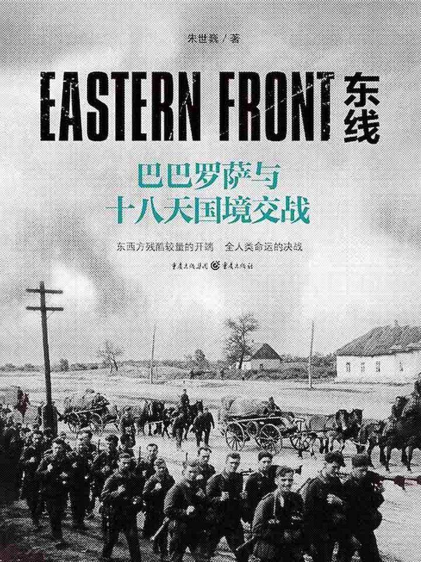 东线:巴巴罗萨与十八天国境交战