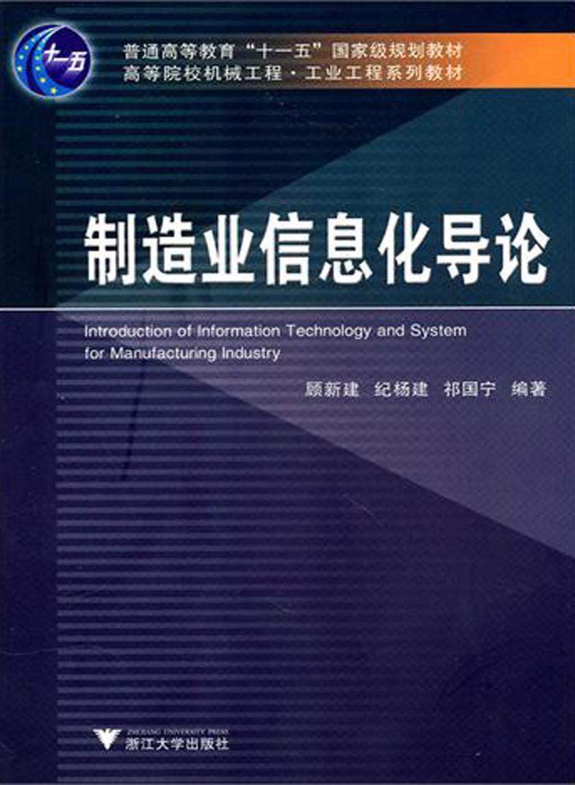制造业信息化导论(仅适用PC阅读)