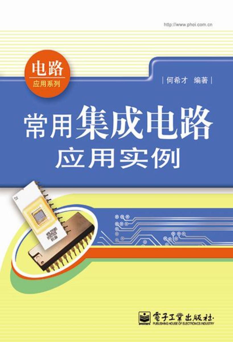 常用集成电路应用实例(仅适用PC阅读)
