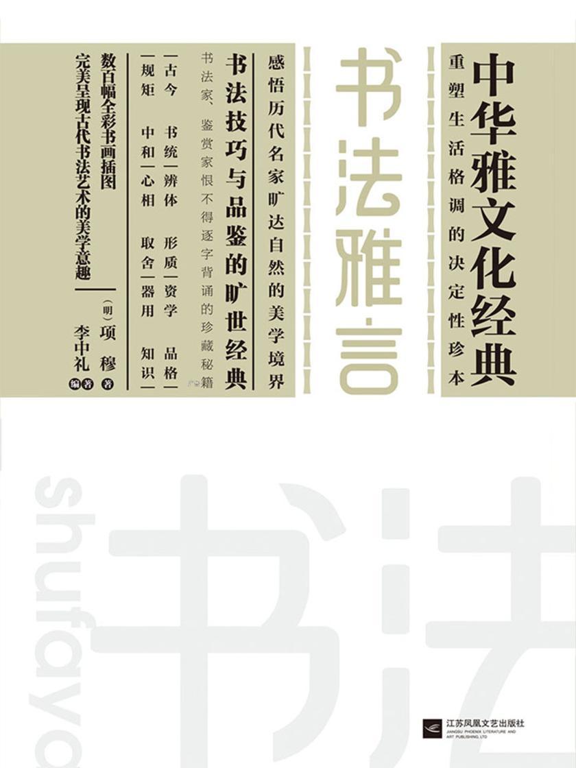 """书法雅言(中华雅文化经典)(累计销售百万册的""""中华雅文化""""丛书又于2019年添新成员)"""
