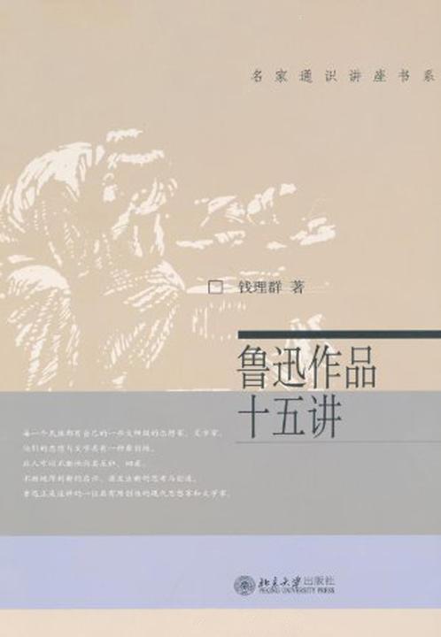 鲁迅作品十五讲(名家通识讲座书系)