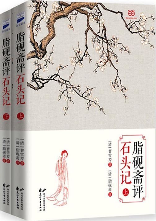 脂砚斋评石头记(上下册)