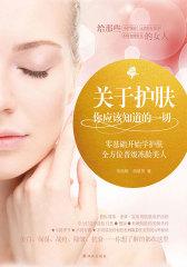关于护肤你应该知道的一切