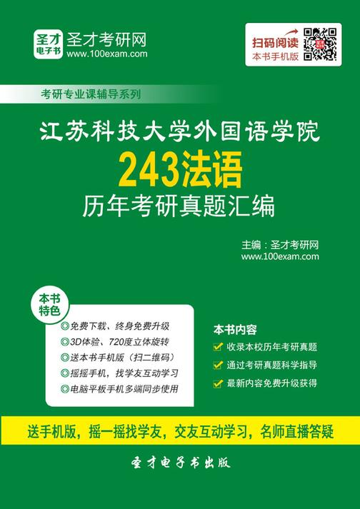 江苏科技大学外国语学院243法语历年考研真题汇编