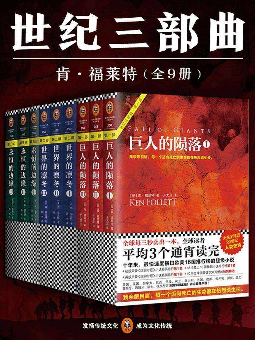 肯?福莱特世纪三部曲全9册套装:《巨人的陨落》《世界的凛冬》《永恒的边缘》