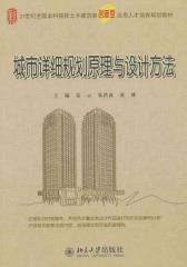 城市详细规划原理与设计方法(21世界全国本科院校土木建筑类创新型应用人才培养规划教材)