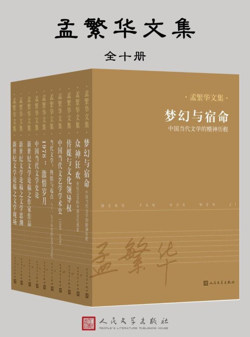 孟繁华文集:全10册