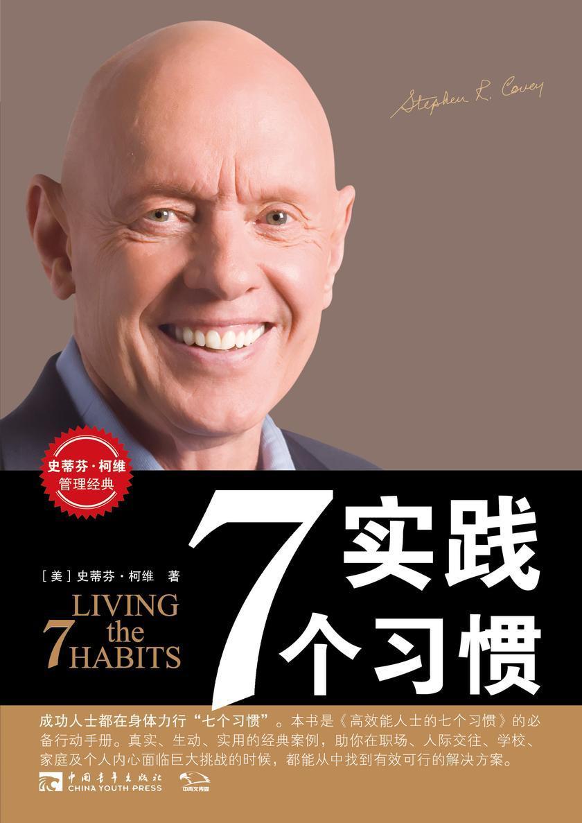 实践7个习惯