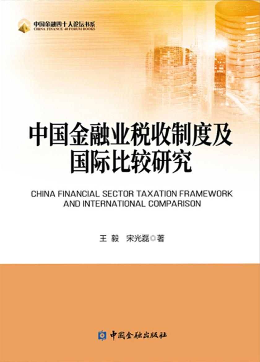 中国金融业税收制度及国际比较研究 (中国金融四十人论坛书系)