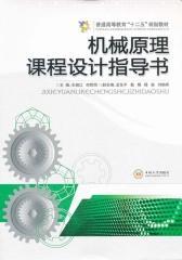 机械原理课程设计指导书(仅适用PC阅读)