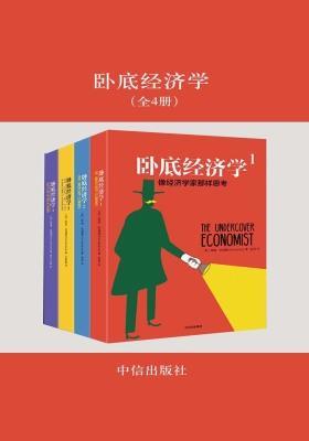 卧底经济学(套装共4册)《魔鬼经济学》姐妹篇