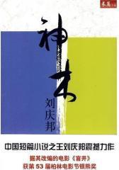 神木(试读本)