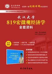 [3D电子书]圣才学习网·2015年武汉大学819宏微观经济学全套资料(仅适用PC阅读)