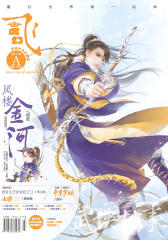 飞魔幻A-2017-02期(电子杂志)