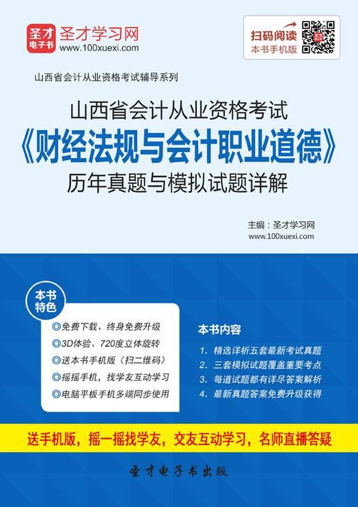 2016年山西省会计从业资格考试《财经法规与会计职业道德》历年真题与模拟试题详解