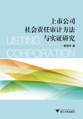 上市公司社会责任审计方法与实证研究