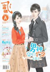 飞言情A-2017-02期(电子杂志)