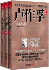 卢作孚(全三册)(试读本)