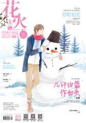 花火A-2017-02期(电子杂志)