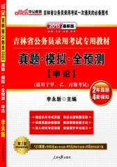 中公最新版2015省考吉林省公务员考试用书专用教材真题模拟全预测申论(试读本)