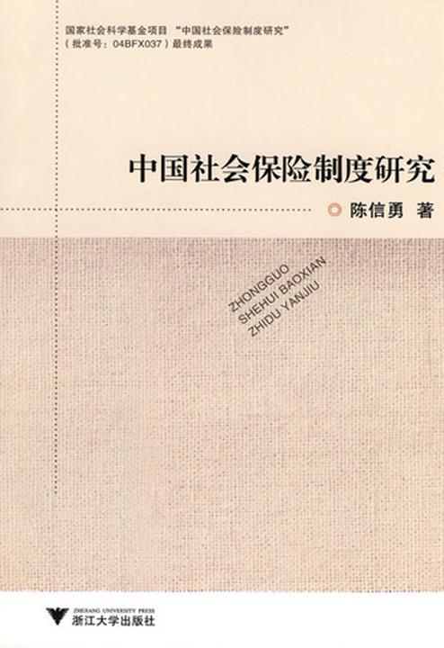 中国社会保险制度研究