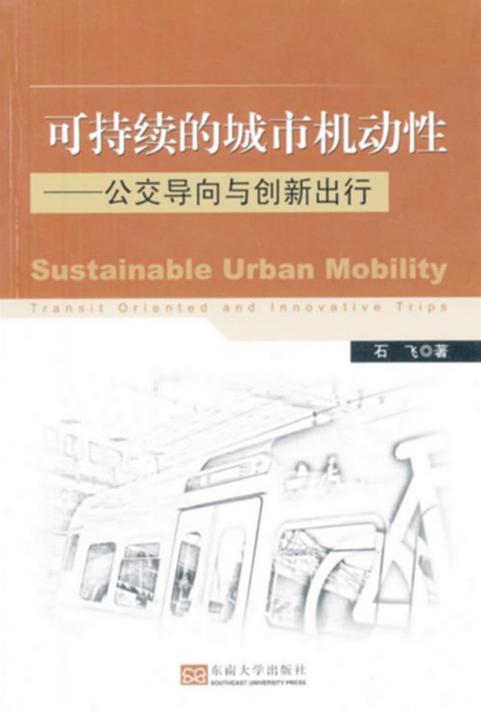 可持续的城市机动性——公交导向与创新出行