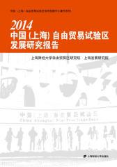 2014中国(上海)自由贸易试验区发展研究报告